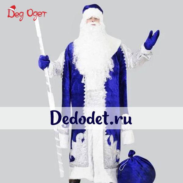 Костюм Деда Мороза Царский синего цвета в Пензе